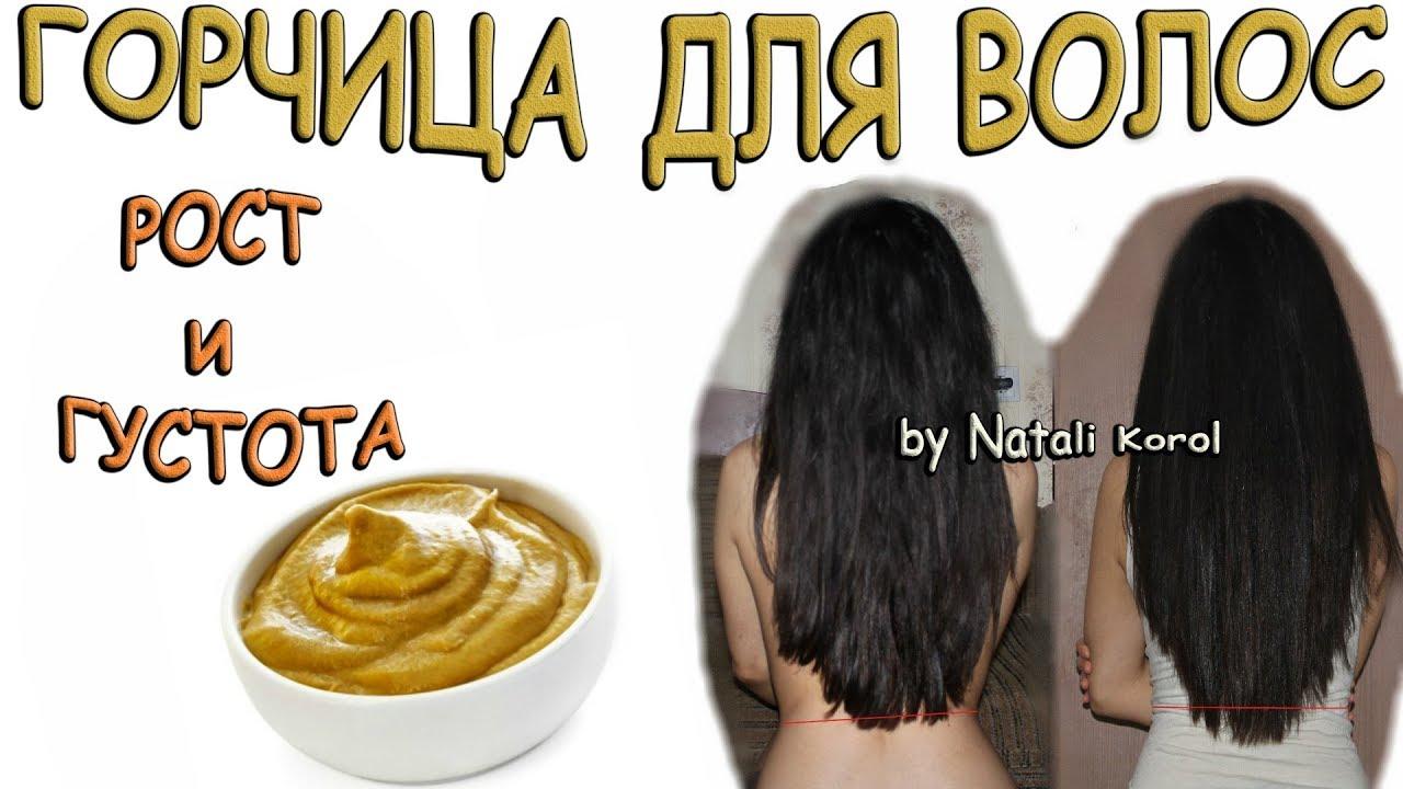 gorchica dlya volos 1
