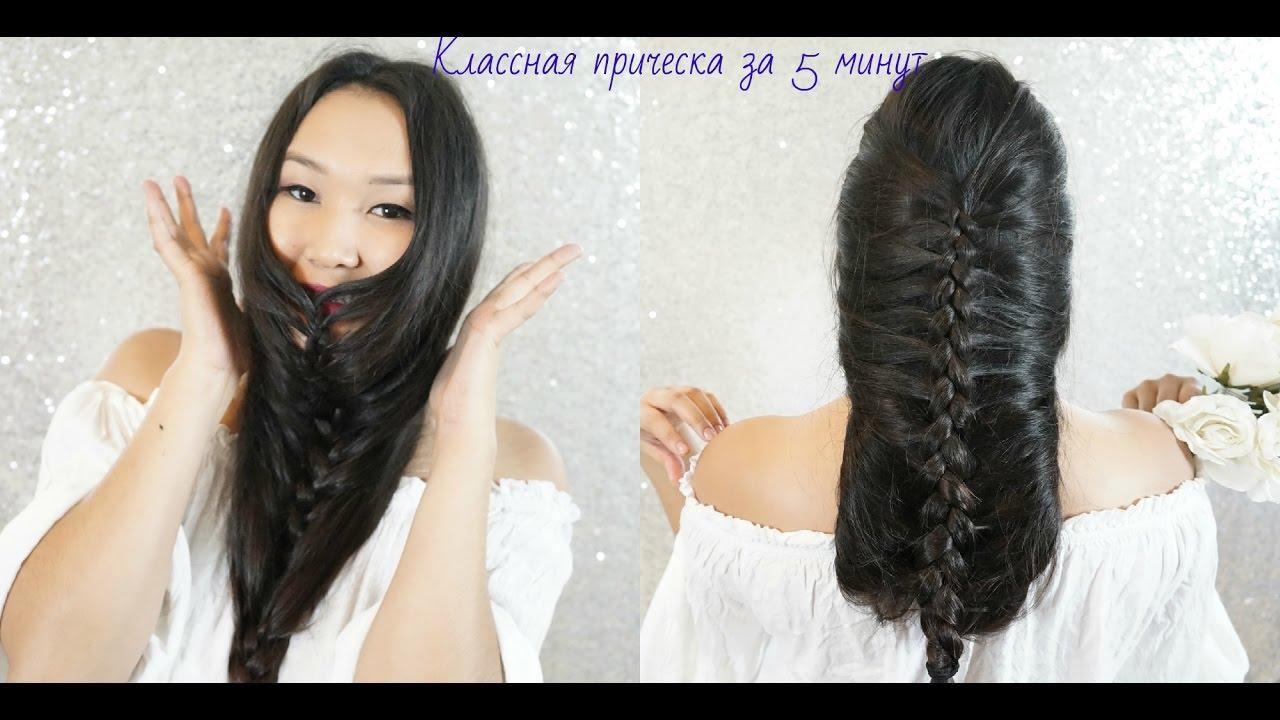 krasivaya bystraya pricheska za 5 minut
