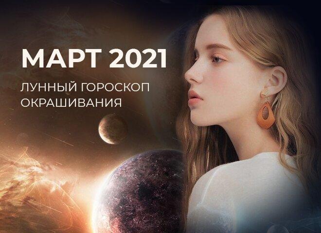 lunnyj kalendar strizhek i okrashivaniya volos mart 2021