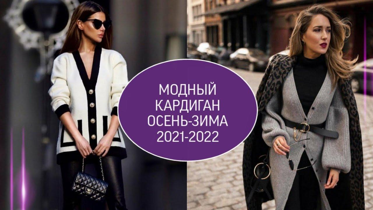 zhenskie kardigany foto trendy sezona osen zima 2021 2022