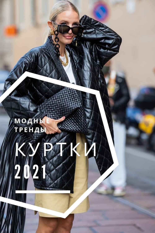 zhenskie kurtki osen 2020 vesna 2021 moda trendy i foto